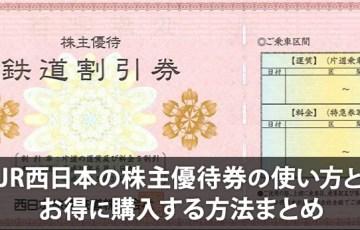 JR西日本の株主優待券の使い方と お得に購入する方法まとめ
