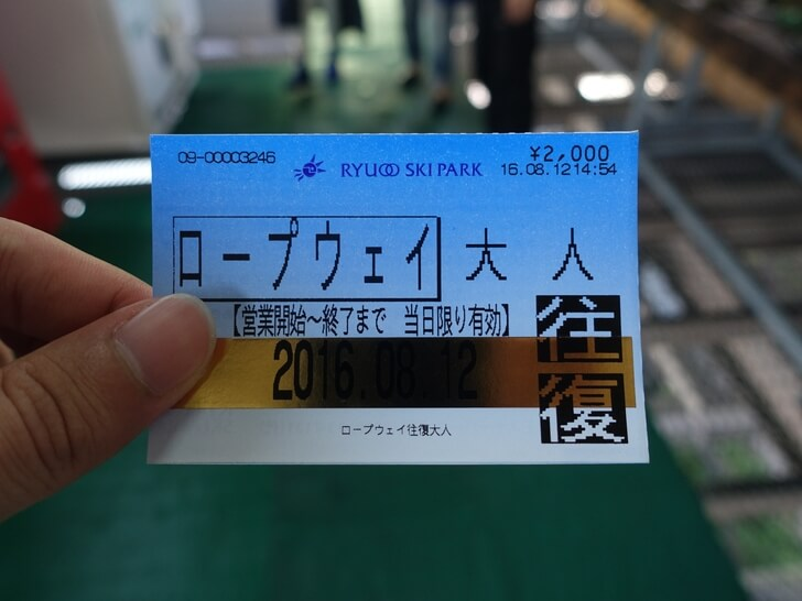 ロープウェイのチケットの写真