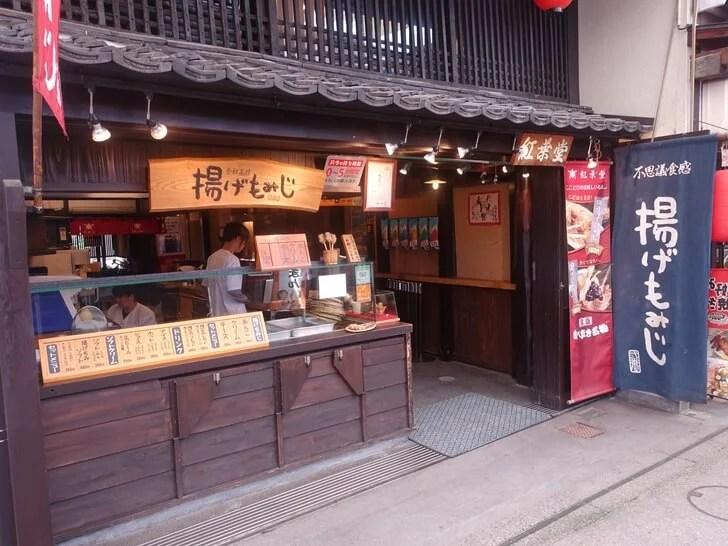 宮島にある揚げもみじの店の写真