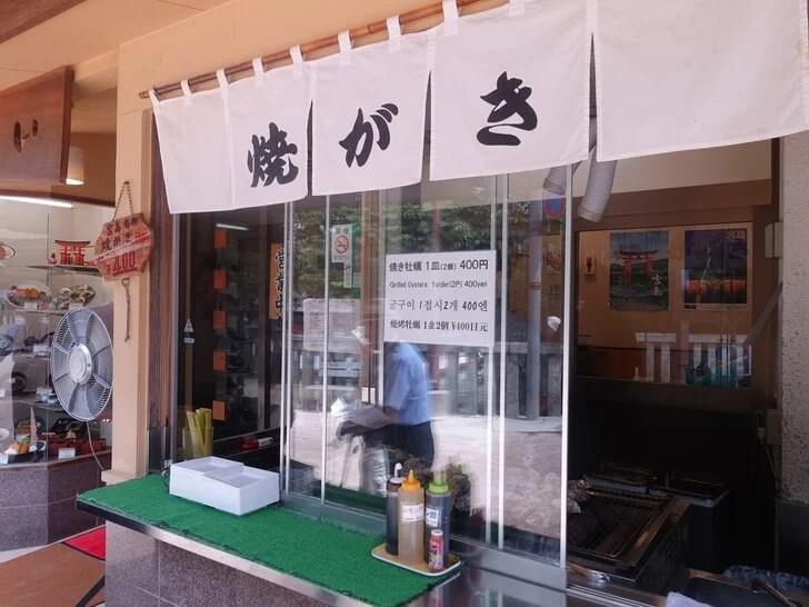宮島にある生牡蠣の店の写真