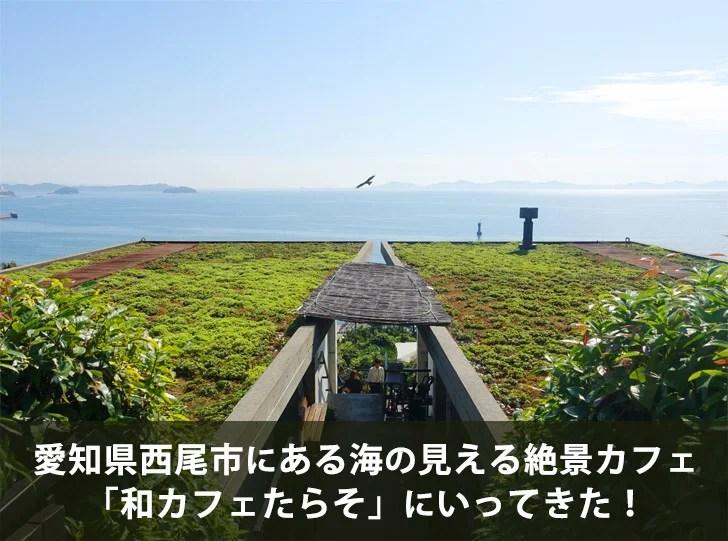 愛知県西尾市にある海の見える絶景カフェ「和カフェたらそ」にいってきた!