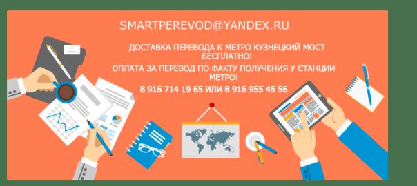 Бюро переводов метро Кузнецкий мост