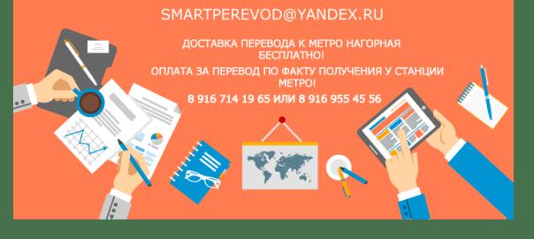 Бюро переводов метро Нагорная