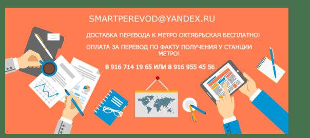Бюро переводов метро Октябрьская