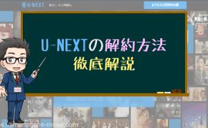 U-NEXT_解約