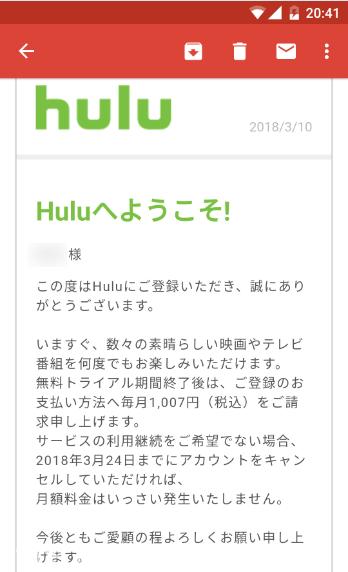 Hulu_登録完了