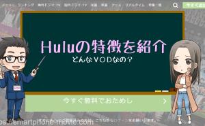 Hulu_特徴を紹介