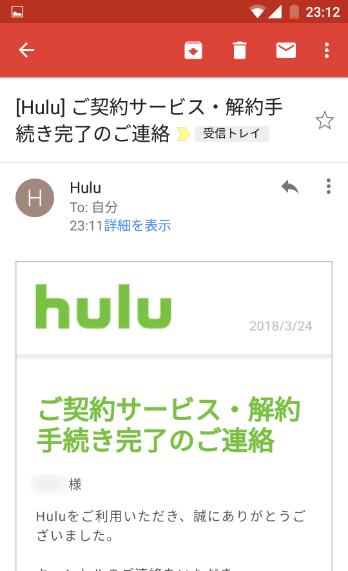 Hulu_解約完了