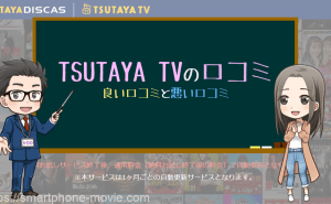 TSUTAYATV_口コミ