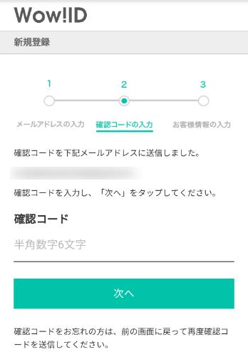 Wow!ID_発行方法2