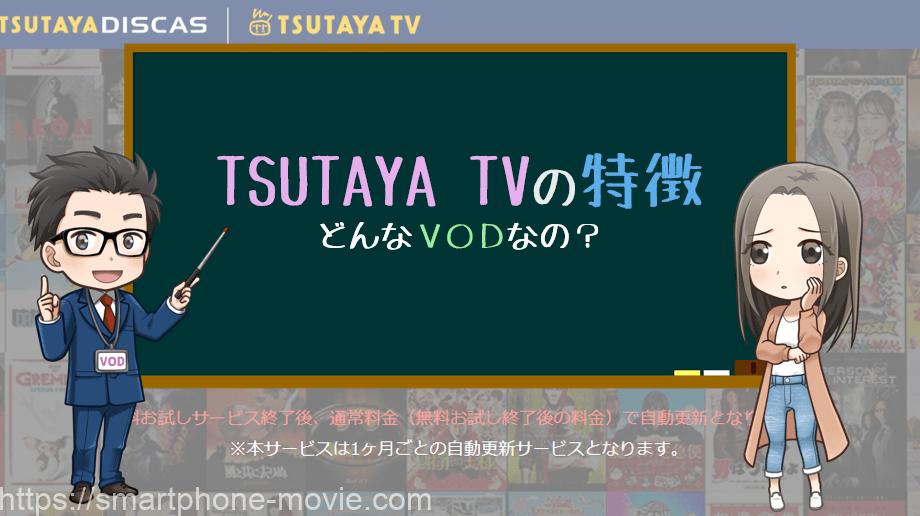 TSUTAYATV_特徴