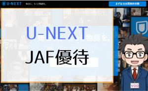 U-NEXTでJAF優待を使う方法
