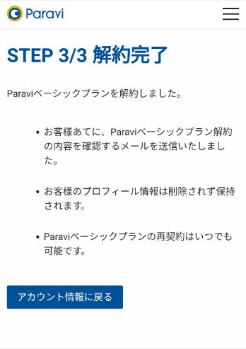 パラビ解約方法3