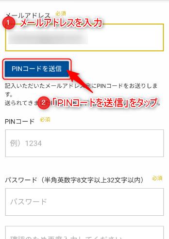 パラビの登録方法4