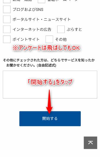 パラビの登録方法8