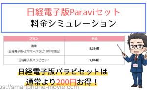 日経電子版paravi料金シミュレーション