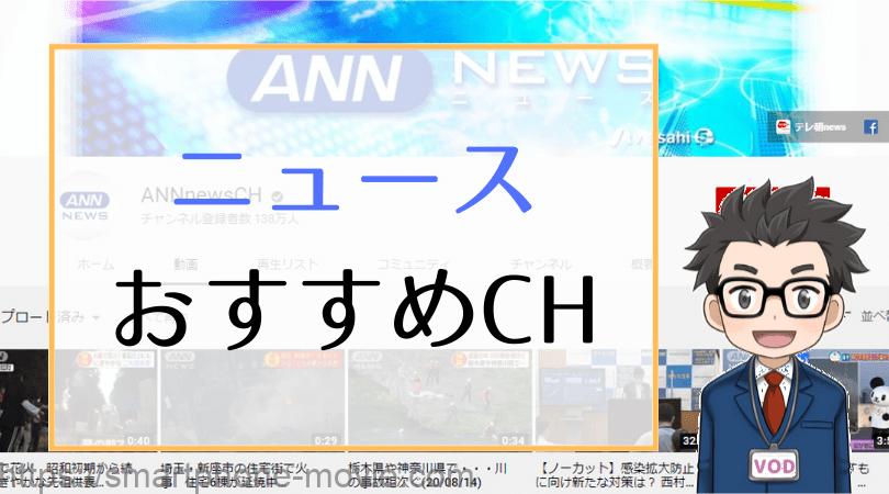 ニュースおすすめCH