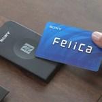 iPhone7、日本でFelica(おサイフケータイ)搭載の計画!