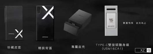 台湾でXperia XZが45分で売り切れ!