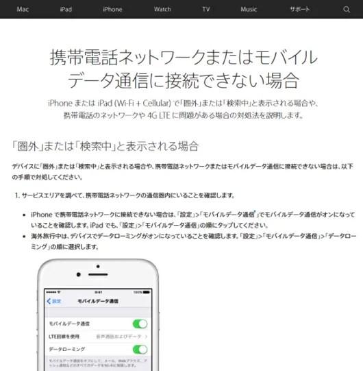 iPhone7で機内モード解除後に通信できなくなる不具合