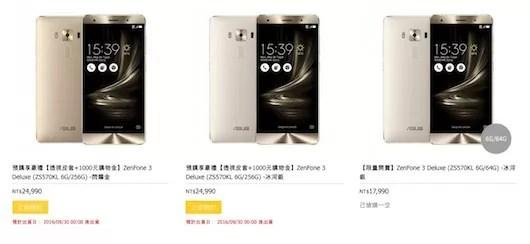 Zenfone3 Deluxe 256GBの台湾発売日と価格