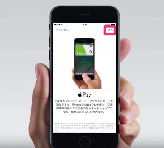超簡単!iPhone7/7 PlusにSuicaを登録する方法!