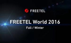 FREETELがDSDS対応の雷神と高スペックなKIWAMI2を発表!