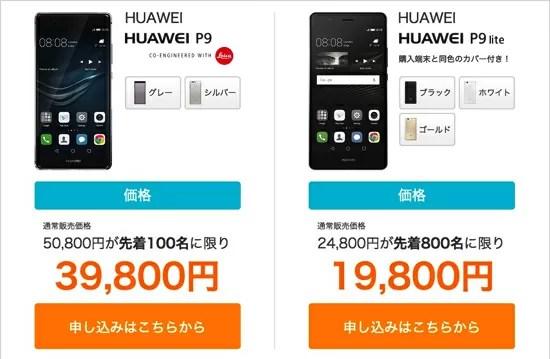 DMMモバイルがHuawei P9とP9 Liteを台数限定セール!