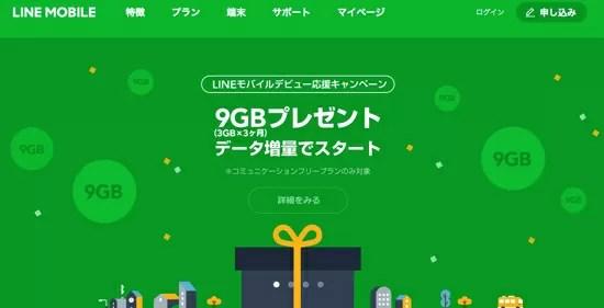 LINEモバイルがAmazonで990円からのエントリーパッケージを販売!契約手数料無料!
