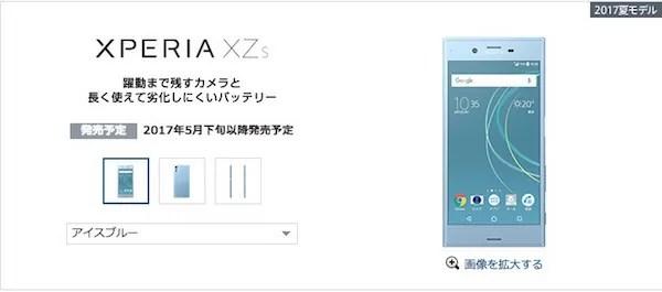 Xperia XZsがソフトバンクから5月下旬発売!予約は5月12日開始!