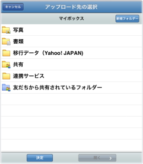 YahooBox Upload02