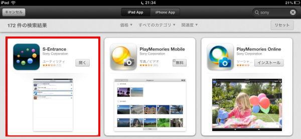 iPad mini nasne yoyaku00