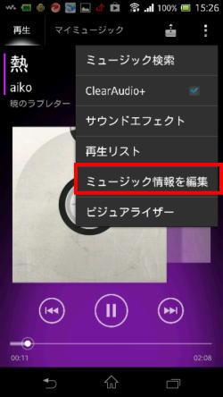 xperia music info 01