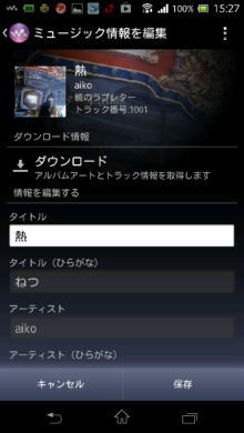 xperia music info 03After