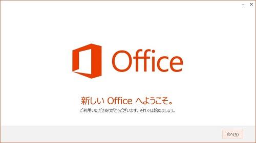 Office2013install06