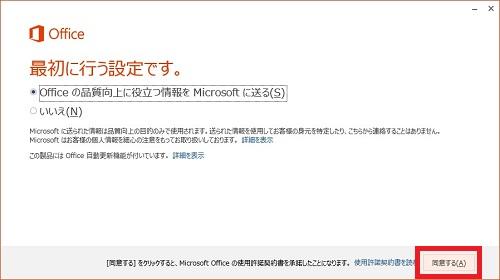 Office2013install07