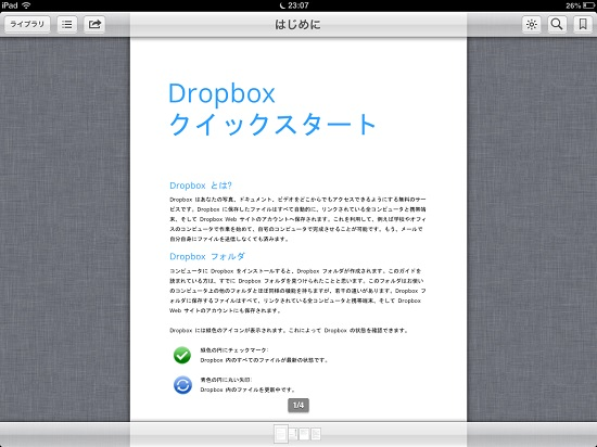 iPad mini DropBox06