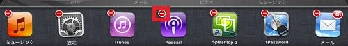 iPad mini appli end02