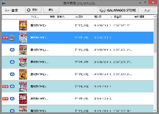 GALAPAGOS STORE for PC01