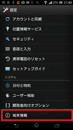 XPERIA VL Update01