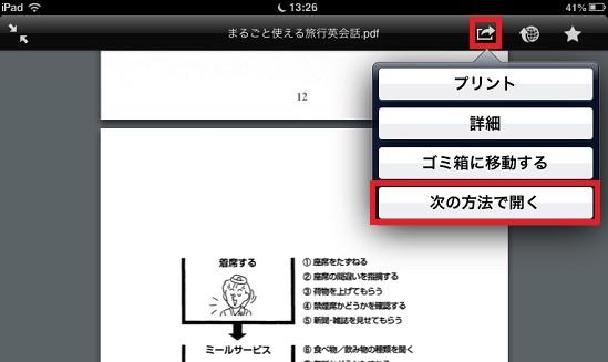YahooBox appli Vup01
