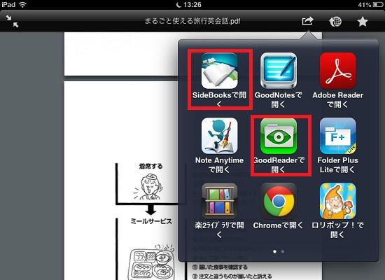 YahooBox appli Vup02