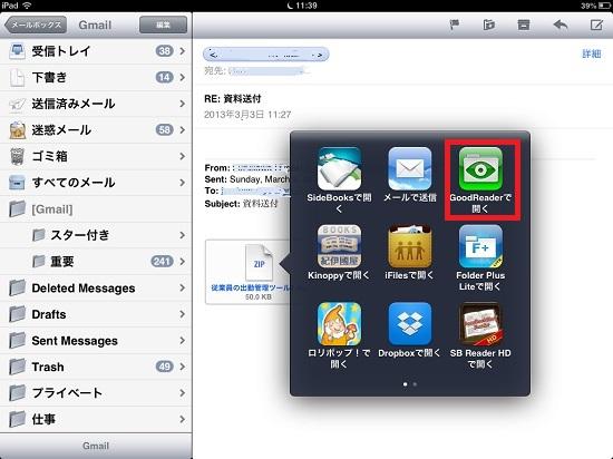 iPad mini pdf file01