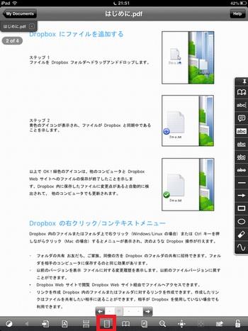 GoodReader Yohaku01
