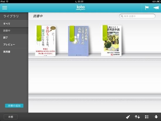 RakutenKobo iOS02