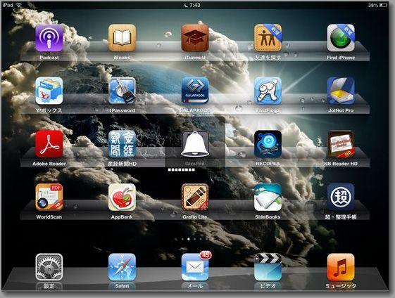 iPad mini trouble01