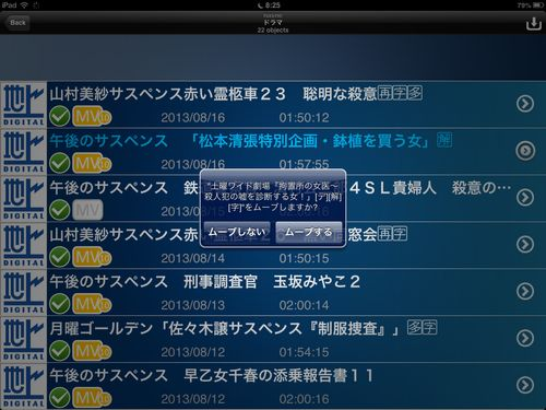 MLPlayer DTV03