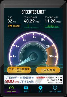 PA-WG1800HP n speed03