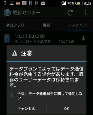 XPERIA UL Update02