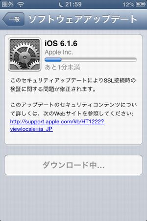 iPhone3GS uopdate 6.1.6 01